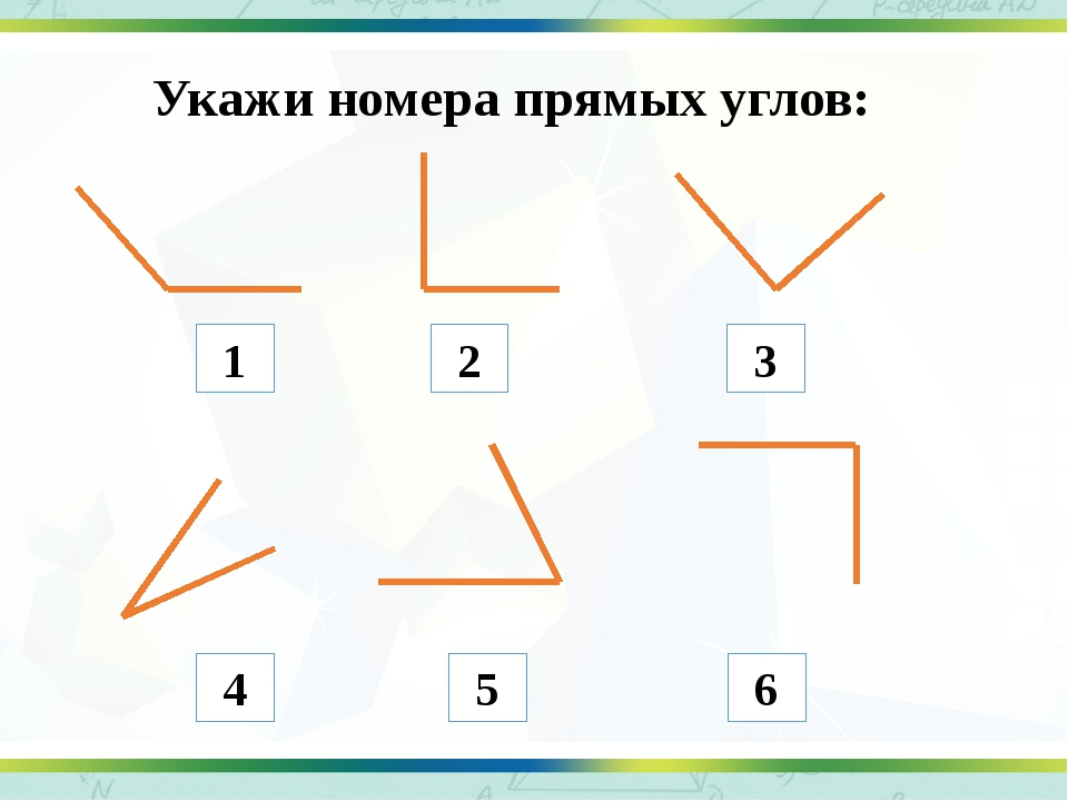 Укажи номера прямых углов: 1 2 3 4 5 6