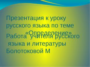 Презентация к уроку русского языка по теме «Определение» Работа учителя русск