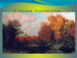 Н. Крымов. Золотая осень.