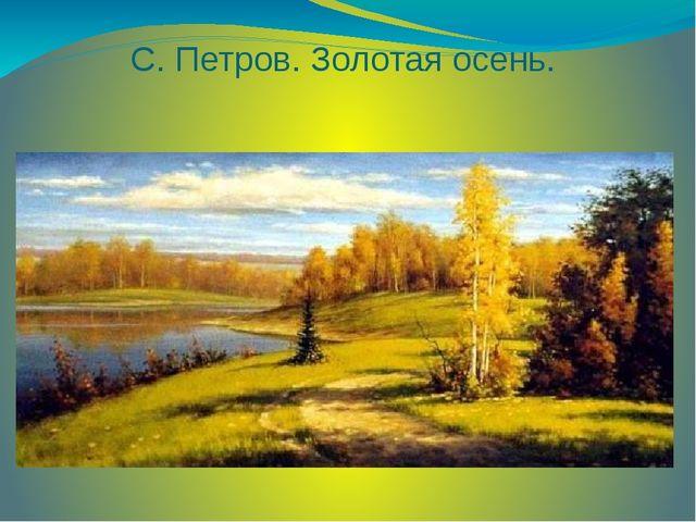 С. Петров. Золотая осень.