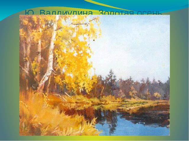 Ю. Валлиулина. Золотая осень.