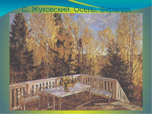 С. Жуковский. Осень. Веранда.