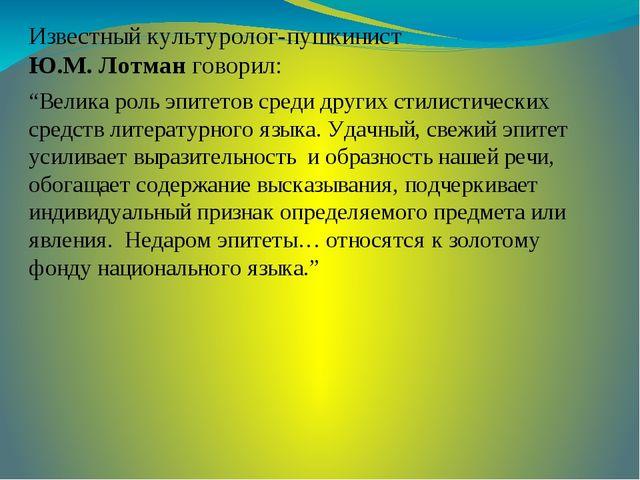 """""""Велика роль эпитетов среди других стилистических средств литературного языка..."""