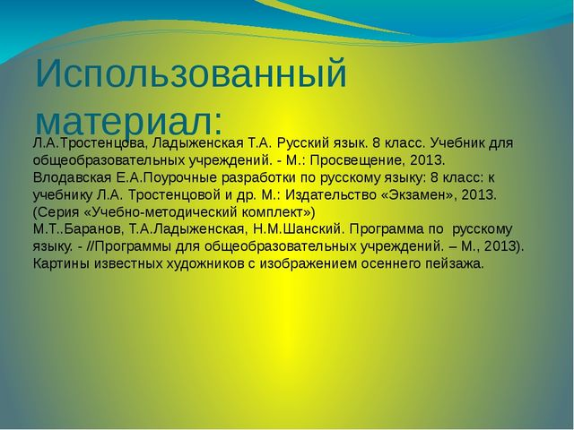 Использованный материал: Л.А.Тростенцова, Ладыженская Т.А. Русский язык. 8 кл...