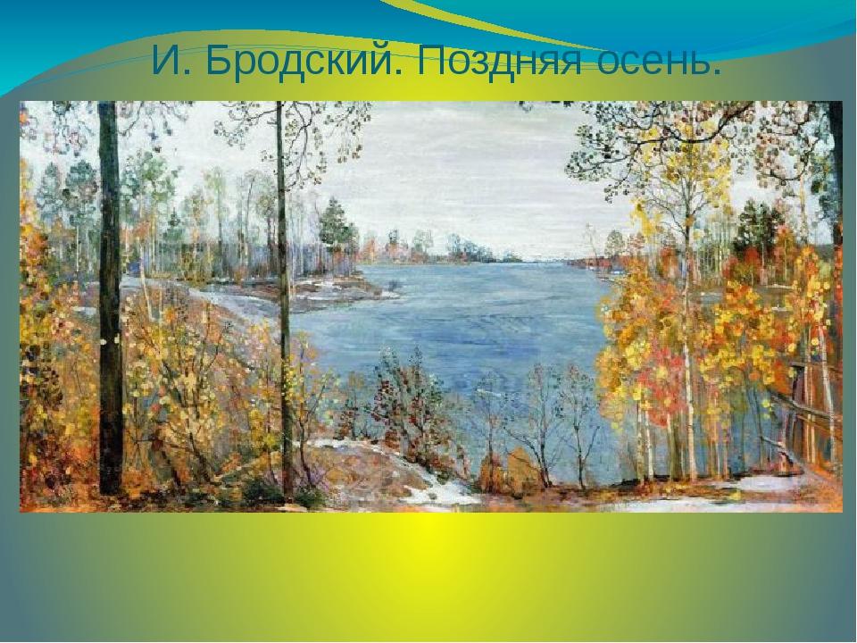 И. Бродский. Поздняя осень.