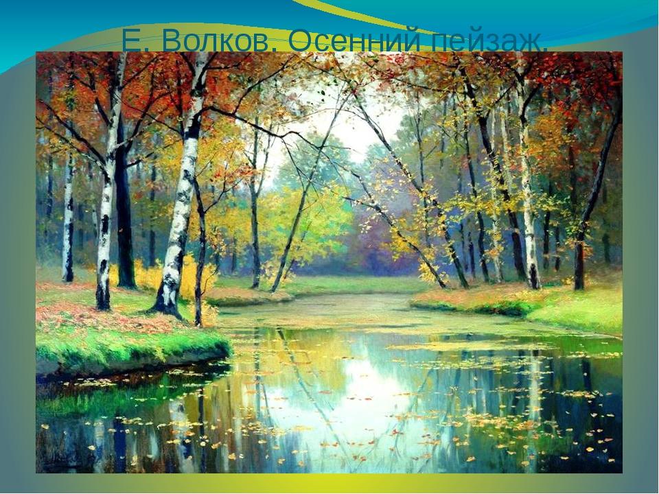 Е. Волков. Осенний пейзаж.