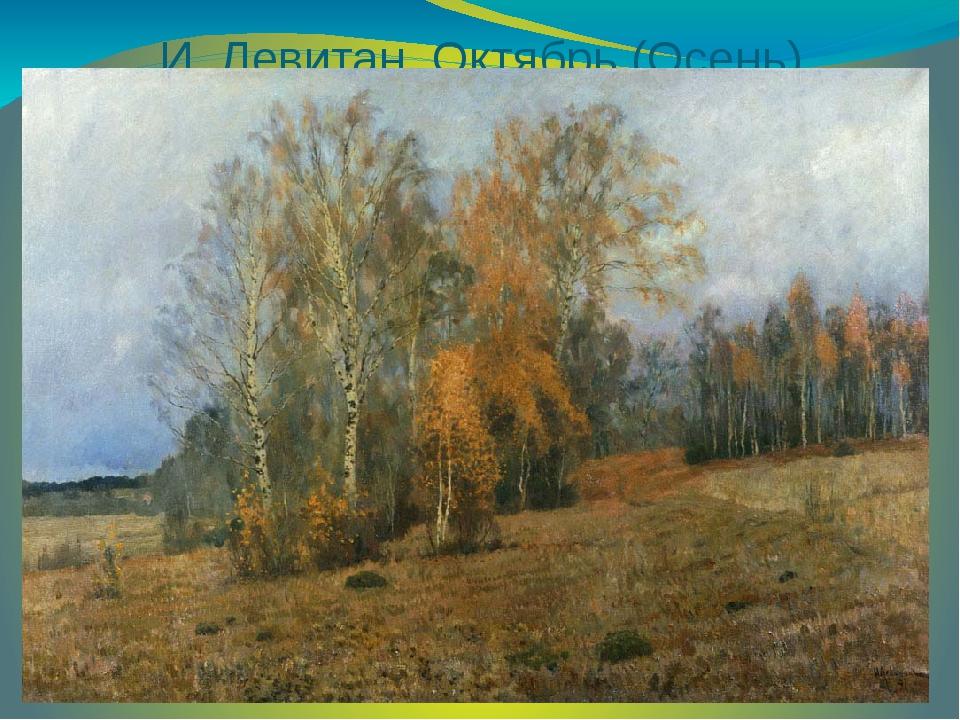 И. Левитан. Октябрь (Осень)