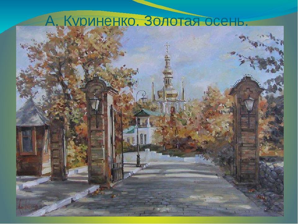 А. Куриненко. Золотая осень.