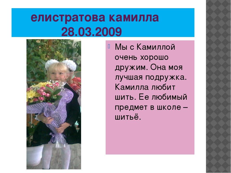 елистратова камилла 28.03.2009 Мы с Камиллой очень хорошо дружим. Она моя лу...