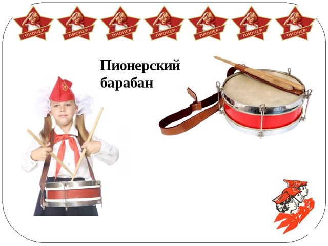 Пионерский барабан
