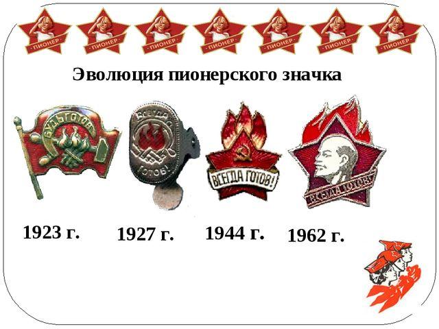 Эволюция пионерского значка 1923 г. 1927 г. 1944 г. 1962 г.