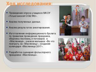 Ход исследования: Проведение опроса учащихся МКОУ «Унъюганской СОШ №2». Анали
