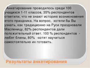 Результаты анкетирования Анкетирование проводилось среди 100 учащихся 1-11 кл