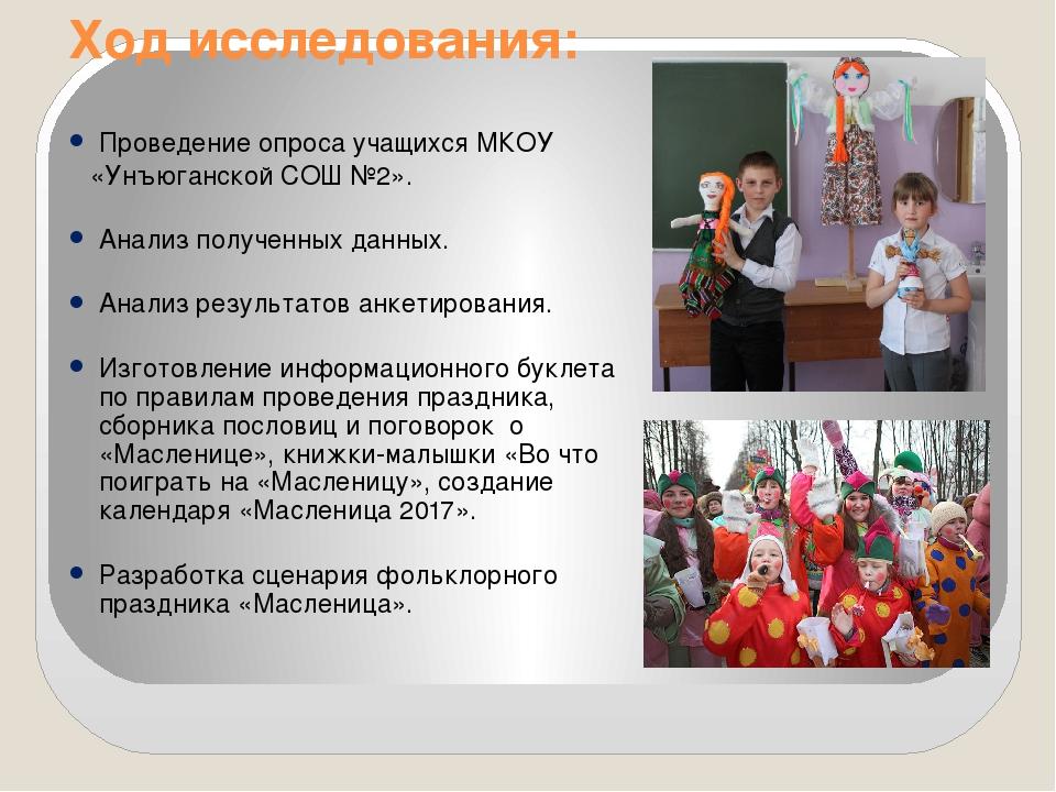 Ход исследования: Проведение опроса учащихся МКОУ «Унъюганской СОШ №2». Анали...