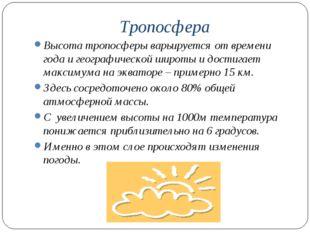Тропосфера Высота тропосферы варьируется от времени года и географической ши