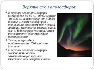 Верхние слои атмосферы: В верхних слоях атмосферы (мезосфере-до 80 км, термос
