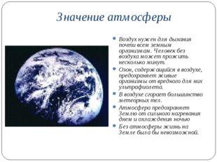 Значение атмосферы Воздух нужен для дыхания почти всем земным организмам. Чел