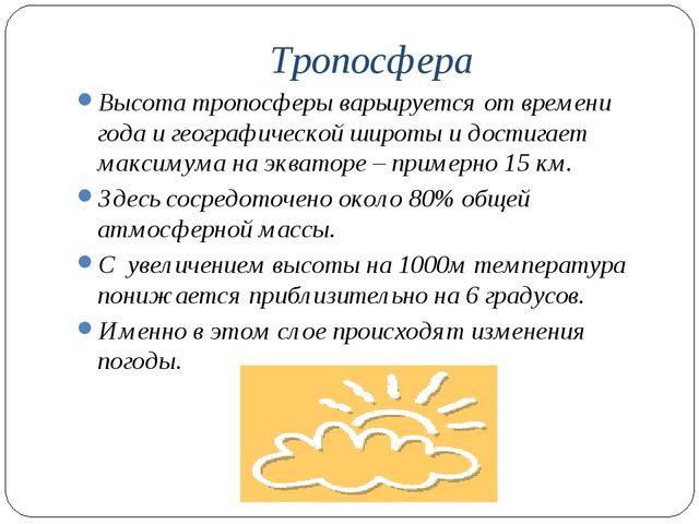 Тропосфера Высота тропосферы варьируется от времени года и географической ши...