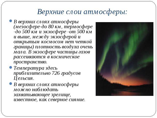 Верхние слои атмосферы: В верхних слоях атмосферы (мезосфере-до 80 км, термос...