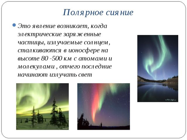 Полярное сияние Это явление возникает, когда электрические заряженные частицы...