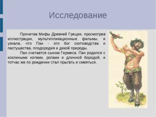 Прочитав Мифы Древней Греции, просмотрев иллюстрации, мультипликационные фил