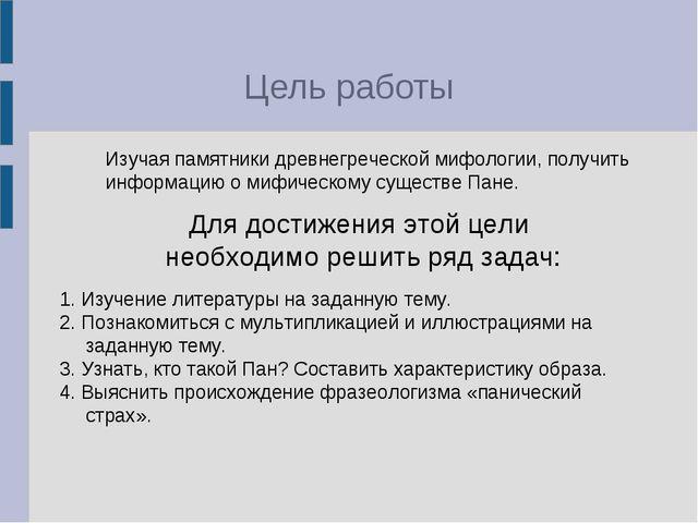 Цель работы Изучая памятники древнегреческой мифологии, получить информацию о...