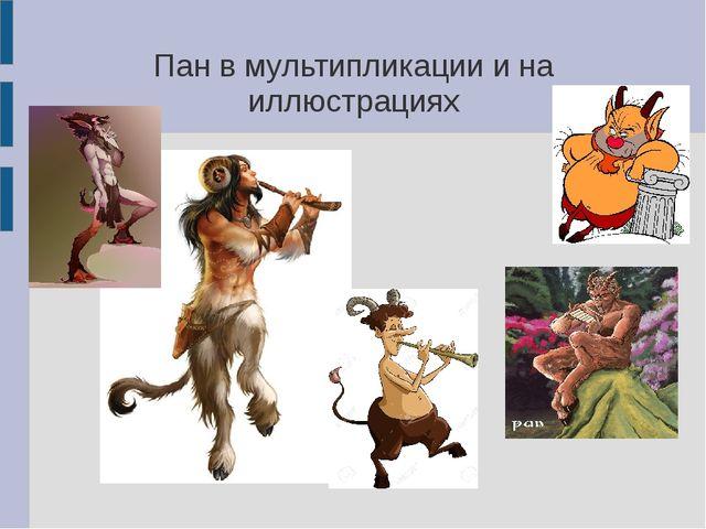 Пан в мультипликации и на иллюстрациях