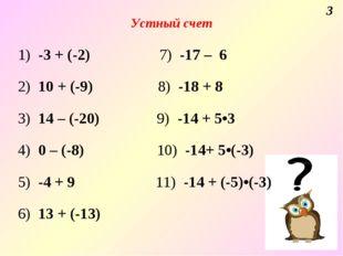Устный счет 3 1) -3 + (-2) 7) -17 – 6 2) 10 + (-9) 8) -18 + 8 3) 14 – (-20) 9