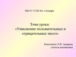 МБОУ СОШ №1 с.Кандры Выполнила: Р.Ф. Закирова учитель математики Тема урока: