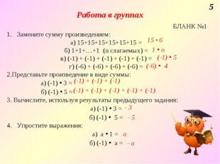 Работа в группах 5 БЛАНК №1 1. Замените сумму произведением: а) 15+15+15+15+1