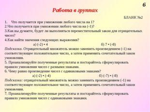 Работа в группах 6 БЛАНК №2 1. Что получается при умножении любого числа на 1