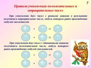 Правила умножения положительных и отрицательных чисел 7 + При умножении двух