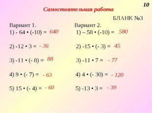 Самостоятельная работа 10 БЛАНК №3 Вариант 1. Вариант 2. 1) - 64 • (-10) = 1)