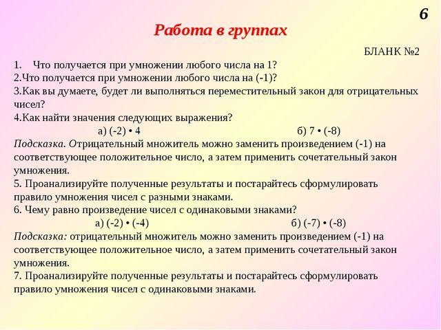 Работа в группах 6 БЛАНК №2 1. Что получается при умножении любого числа на 1...