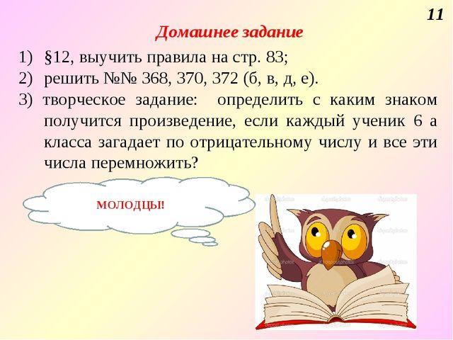 Домашнее задание МОЛОДЦЫ! 11 §12, выучить правила на стр. 83; решить №№ 368,...