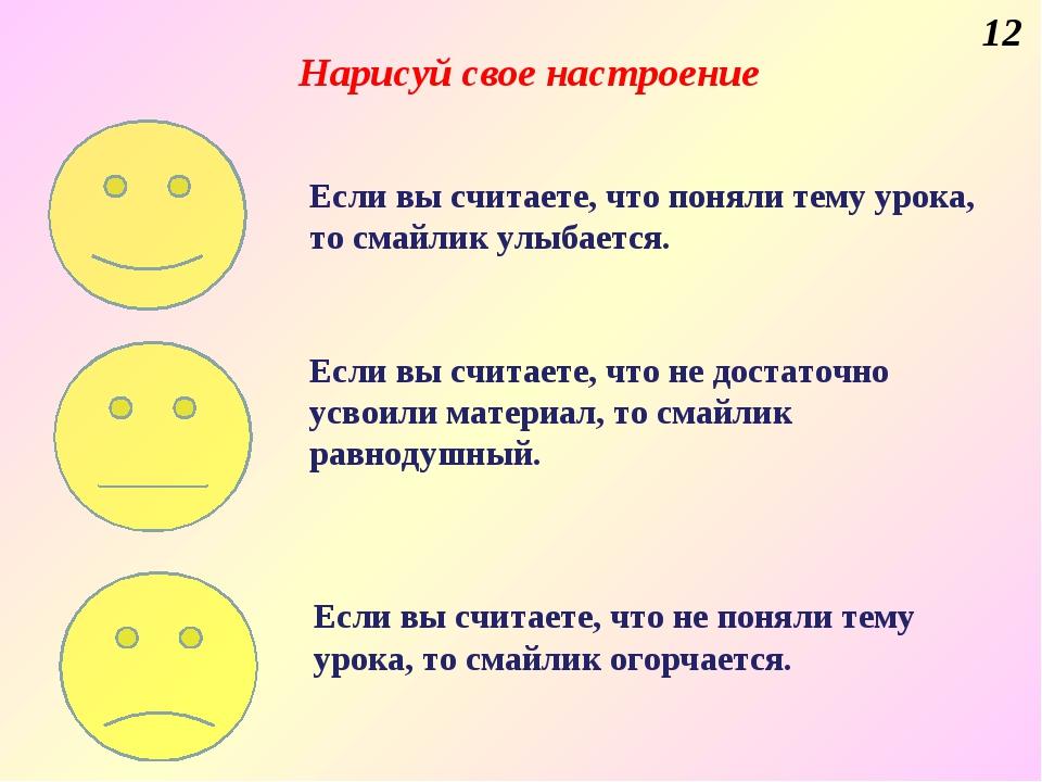 Нарисуй свое настроение 12 Если вы считаете, что поняли тему урока, то смайли...
