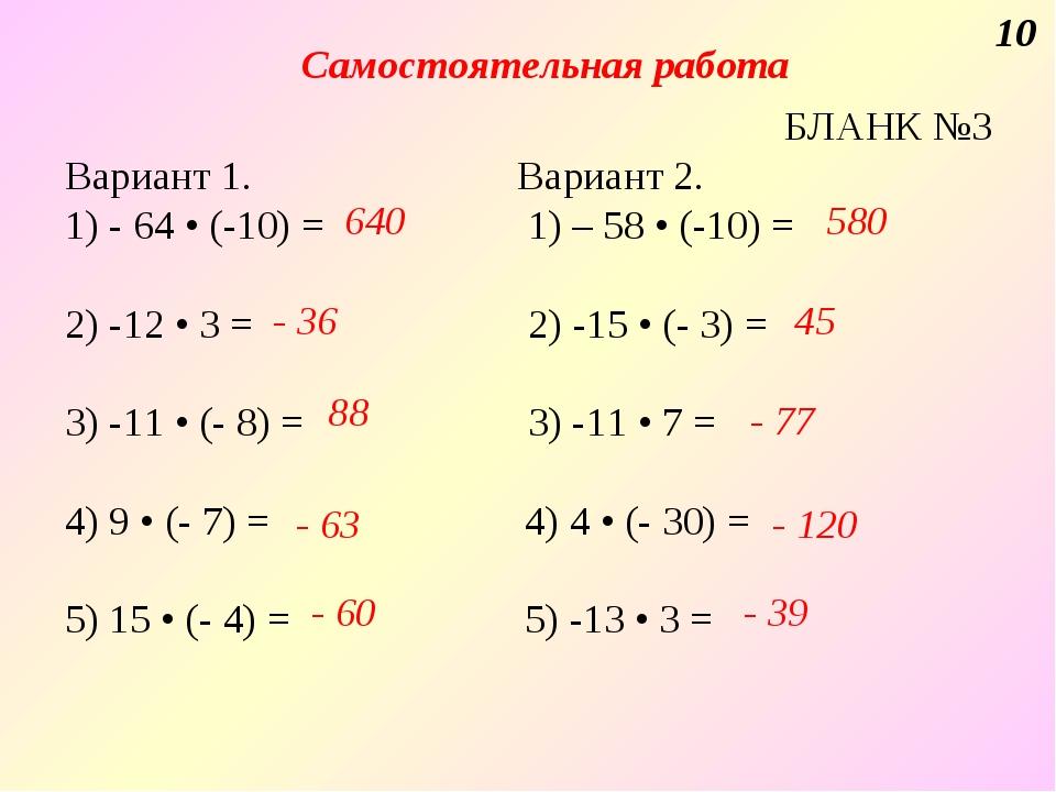 Самостоятельная работа 10 БЛАНК №3 Вариант 1. Вариант 2. 1) - 64 • (-10) = 1)...
