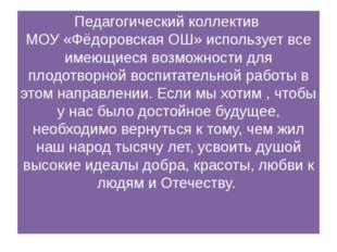 Педагогический коллектив МОУ «Фёдоровская ОШ» использует все имеющиеся возмож