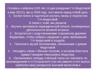 Готовясь к юбилею (165 лет со дня рождения Г.Н.Федотовой в мае 2011г), мы в