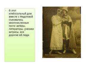 В этот хлебосольный дом вместе с Федотовой съезжались многочисленные гости: