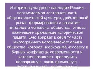 Историко-культурное наследие России – неотъемлемая составная часть общечелов