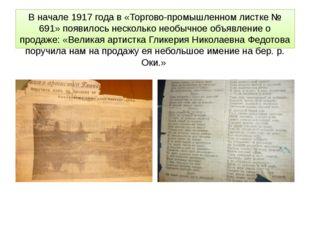 В начале 1917 года в «Торгово-промышленном листке № 691» появилось несколько