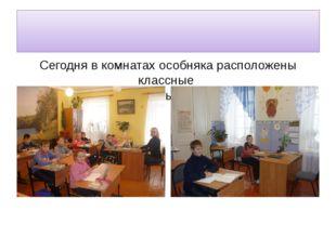 Сегодня в комнатах особняка расположены классные кабинеты школы