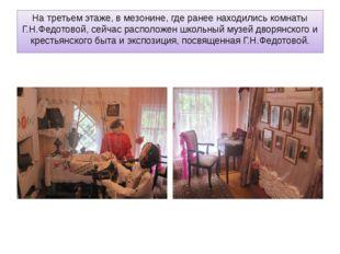 На третьем этаже, в мезонине, где ранее находились комнаты Г.Н.Федотовой, сей