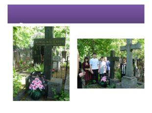 Возложение цветов на могилу примы Малого театра Г.Н Федотовой на Ваганьковск
