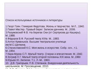 Список используемых источников и литературы 1.Георг Гоян. Гликерия Федотова.
