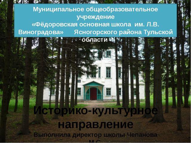 Муниципальное общеобразовательное учреждение «Фёдоровская основная школа им....