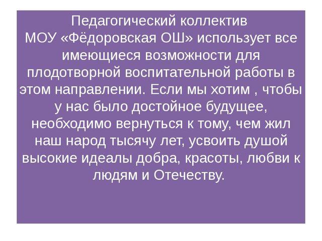 Педагогический коллектив МОУ «Фёдоровская ОШ» использует все имеющиеся возмож...