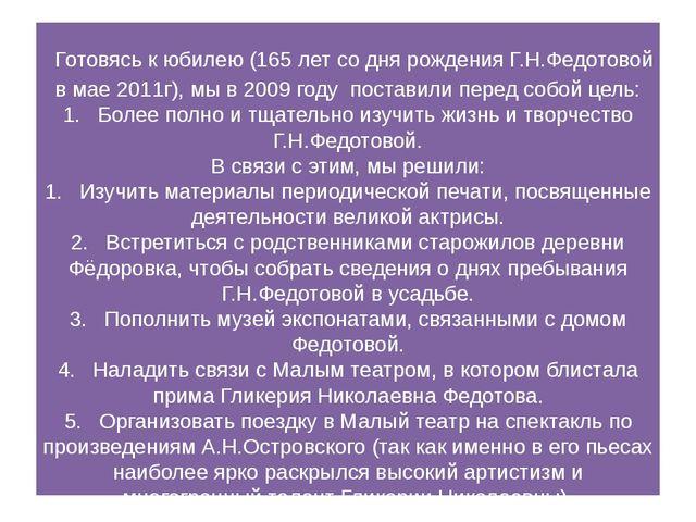 Готовясь к юбилею (165 лет со дня рождения Г.Н.Федотовой в мае 2011г), мы в...