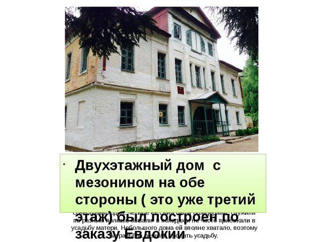 Двухэтажный дом с мезонином на обе стороны ( это уже третий этаж) был построе...